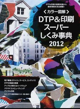 カラー図解DTP&印刷スーパーしくみ事典 2012年度版