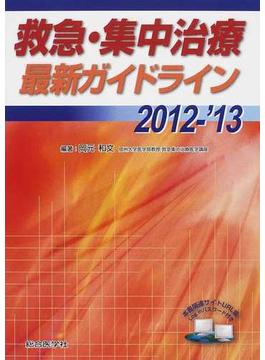 救急・集中治療最新ガイドライン 2012−'13