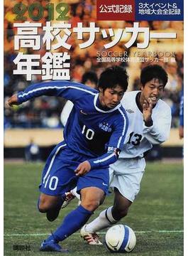高校サッカー年鑑 公式記録 2012