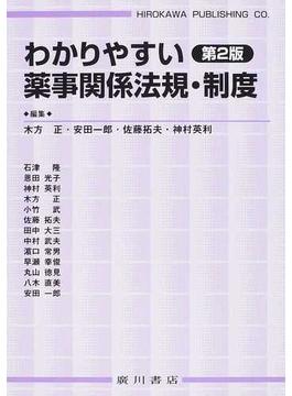 わかりやすい薬事関係法規・制度 第2版