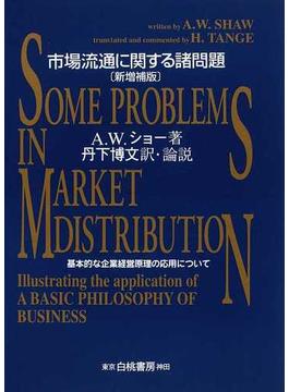 市場流通に関する諸問題 基本的な企業経営原理の応用について 新増補版