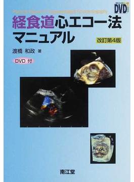 経食道心エコー法マニュアル 改訂第4版