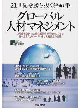 グローバル人材マネジメント 21世紀を勝ち抜く決め手 上場企業354社の経営者調査で明らかになった日本企業のグローバル化と人材育成の実態