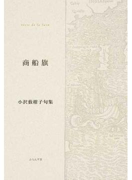 商船旗 小沢藪柑子句集