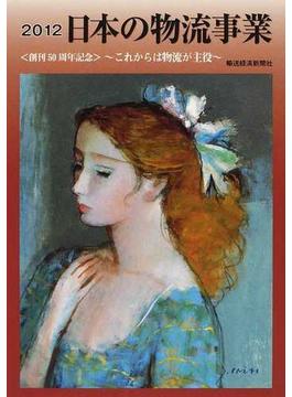 日本の物流事業 物流企業ガイド 海上輸送ガイド 2012 創刊50周年記念