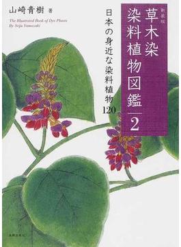草木染染料植物図鑑 新装版 2 日本の身近な染料植物120
