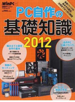 PC自作の基礎知識 2012 最新パーツの基本から設定、活用までばっちり解説(日経BPパソコンベストムック)
