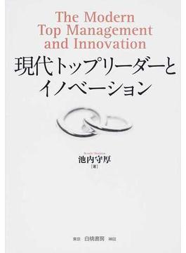 現代トップリーダーとイノベーション