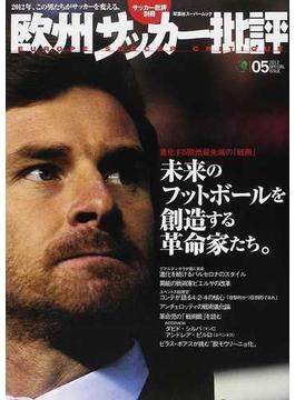 欧州サッカー批評 2012SPECIAL ISSUE05 未来のフットボールを創造する革命家たち。