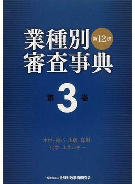 業種別審査事典 第12次 第3巻 木材・紙パ・出版・印刷・化学・エネルギー
