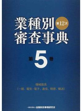 業種別審査事典 第12次 第5巻 機械器具(一般、電気・電子、通信、精密、輸送)