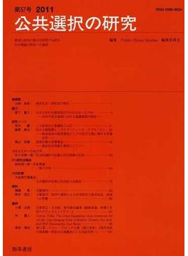 公共選択の研究 経済と政治の接点を研究する試み その理論と現実への適用 第57号(2011)