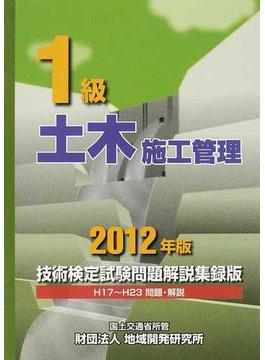 1級土木施工管理技術検定試験問題解説集録版 2012年版