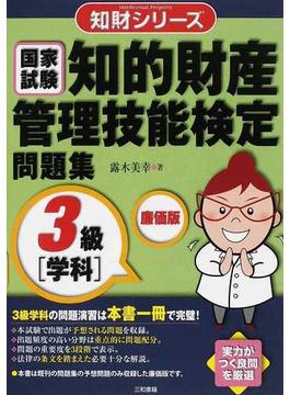 知的財産管理技能検定問題集3級〈学科〉 国家試験 廉価版