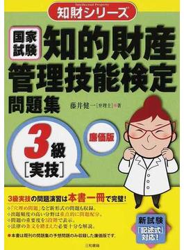 知的財産管理技能検定問題集3級〈実技〉 国家試験 廉価版