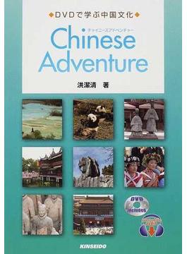 チャイニーズアドベンチャー DVDで学ぶ中国文化