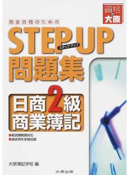 完全合格のためのステップアップ問題集日商2級商業簿記 201211版