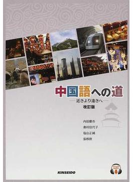 中国語への道 近きより遠きへ 改訂版