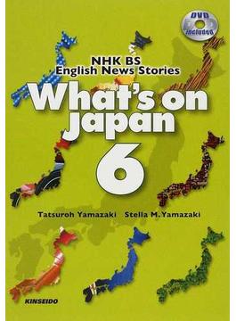DVDで学ぶNHK衛星放送 日本を発信する 6