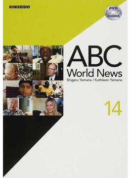 ABC World News DVDで学ぶABCニュースの英語 14