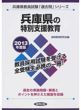 兵庫県の特別支援教育 2013年度版