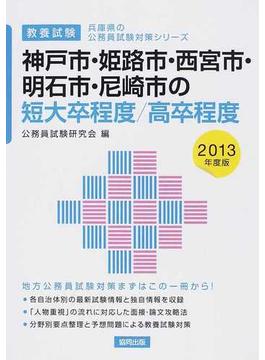 神戸市・姫路市・西宮市・明石市・尼崎市の短大卒程度/高卒程度 教養試験 2013年度版
