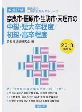 奈良市・橿原市・生駒市・天理市の中級・短大卒程度/初級・高卒程度 教養試験 2013年度版