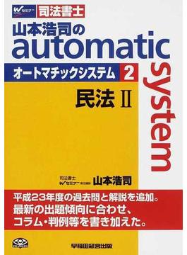 山本浩司のautomatic system 司法書士 2 民法 2