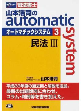 山本浩司のautomatic system 司法書士 3 民法 3