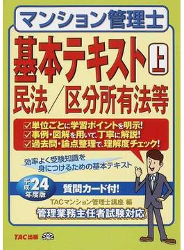 マンション管理士基本テキスト 平成24年度版上 民法/区分所有法等