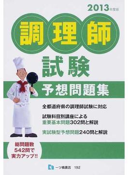 調理師試験予想問題集 2013年度版