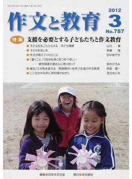 作文と教育 No.787(2012年3月号) 特集支援を必要とする子どもたちと作文教育