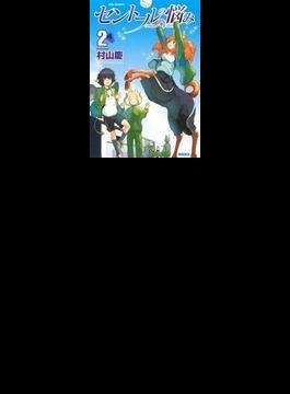 セントールの悩み(RYU COMICS) 16巻セット(RYU COMICS)