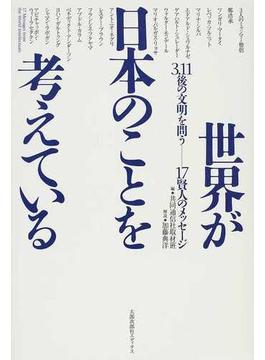 世界が日本のことを考えている 3.11後の文明を問う−17賢人のメッセージ