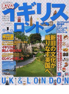 イギリス・ロンドン 2012(マップルマガジン)