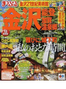 金沢 能登・加賀温泉郷 '13