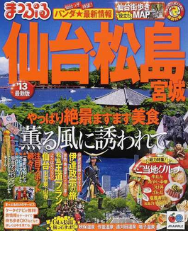 仙台・松島 宮城 '13