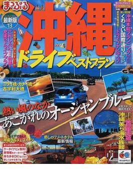 沖縄ドライブベストプラン '13