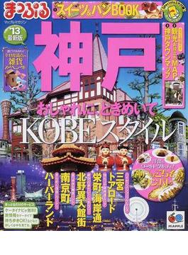 神戸 '13