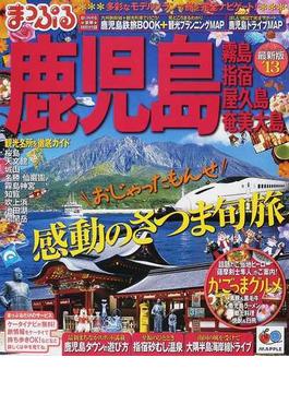 鹿児島 霧島・指宿・屋久島・奄美大島 '13
