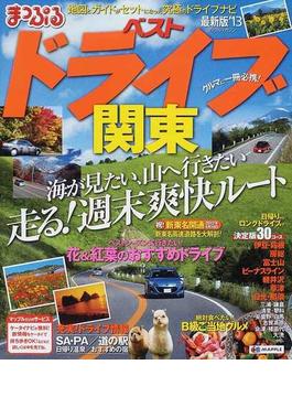 ベストドライブ関東 '13