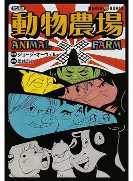 動物農場 マンガ版