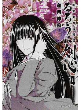 るろうに剣心 明治剣客浪漫譚 4(集英社文庫コミック版)