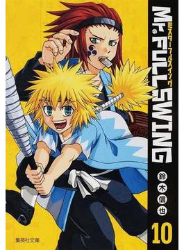 Mr.FULLSWING 10(集英社文庫コミック版)