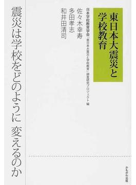 東日本大震災と学校教育 震災は学校をどのように変えるのか