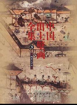 中国出土壁画全集 3 内モンゴル