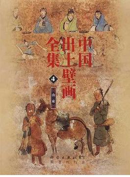中国出土壁画全集 4 山東