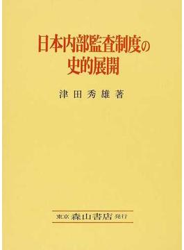 日本内部監査制度の史的展開