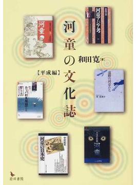 河童の文化誌 平成編