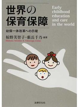 世界の保育保障 幼保一体改革への示唆